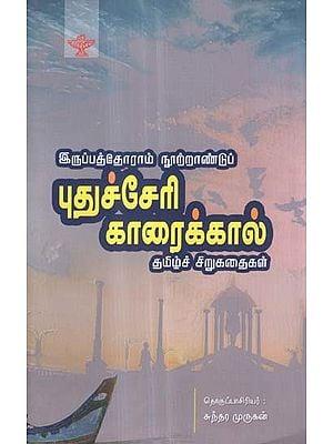 Irupathoram Nootrandu Puducherry- Karaikkal Tamizh Sirukathaigal (Tamil)