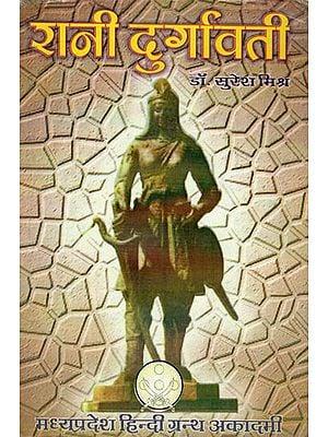 रानी दुर्गावती - Rani Durgavati