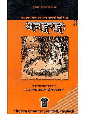 अनङ्गरङ्ग - Anangrang of Mahakavi Kalyan Malla