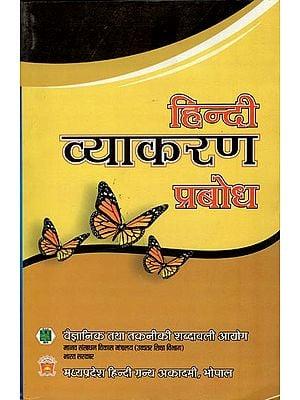 हिन्दी व्याकरण प्रबोध - Hindi Vyakarana Prabodha