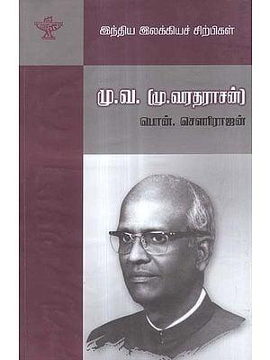 Mu. Va.- A Monograph in Tamil