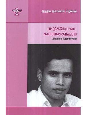 Pattukottai Kalyanasundaram- A Monograph in Tamil