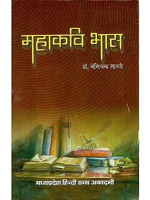महाकवि भास - Mahakavi Bhasa