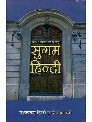 सुगम हिन्दी (विदेशी शिक्षार्थियों के लिए) - Easy Hindi (For Foreign Learners)