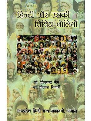 हिन्दी और उसकी विविध बोलियाँ - Hindi and Its Diverse Dialects