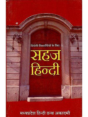 सहज हिन्दी (विदेशी विद्यार्थियों के लिए) - Spontaneous Hindi (For Foreign Students)
