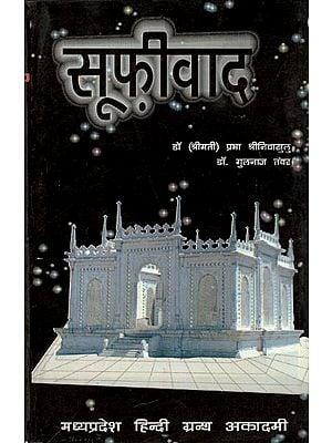 सूफ़ीवाद - Sufism
