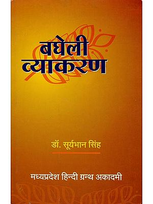 बघेली व्याकरण - Bagheli Vyakarana