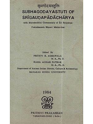 सुभगोदयास्तुति - Subhagodaya Stuti of Sri Gaudapada Acharya