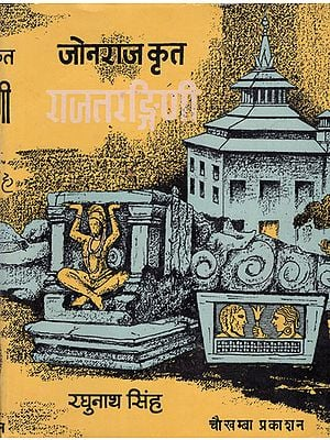 राजतरङ्गिणी - Rajatarangini