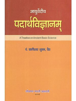 पदार्थविज्ञानम् - Padarth Vijana- A Treatise on Ancient Basic Science