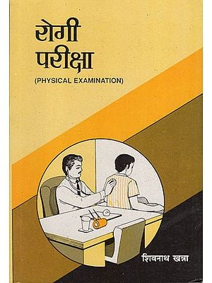 रोगी परीक्षा - Physical Examination