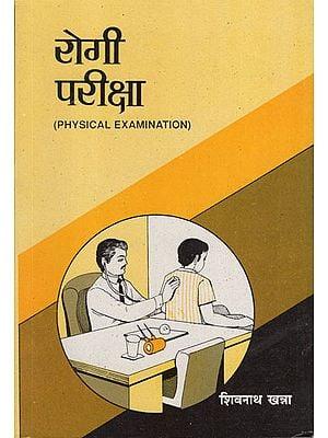 रोगी परीक्षा - Physical Examination