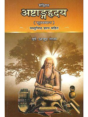 अष्टाङ्गहृदय - Ashtanga Hrdaya