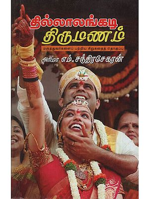 Hilarious Wedding (Short Stories About Doctors in Tamil)