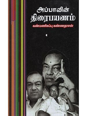 Appa's Filmy Journey (Tamil)