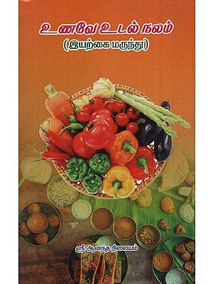 Food as Natural Medicine (Tamil)