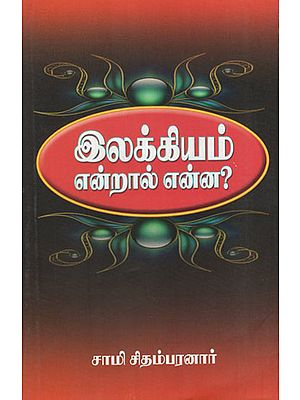What is Literature (Tamil)