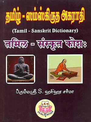 तमिल संस्कृत कोश: - Tamil Sanskrit Dictionary