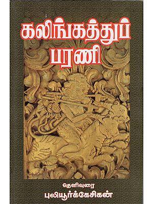 Kalingattu Parani (Tamil)