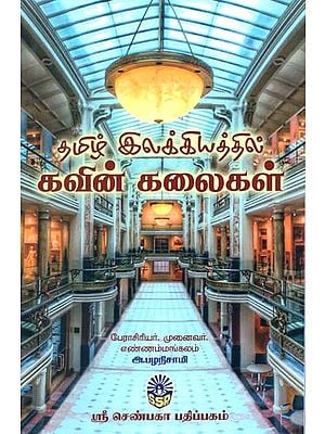 Beautiful or Famous Arts in Tamil Literature