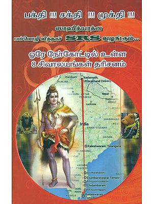 Darshan of 8 Shrines of Siva in One Straight Line (Tamil)