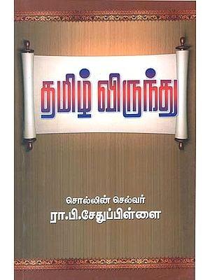 Feast of Tamil