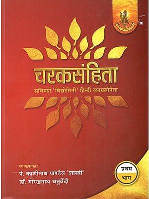 चरकसंहिता- Caraka Samhita (Part-1)