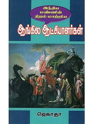 British Leaders Who Changed the Lives of India (Tamil)
