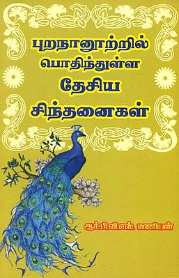 "Nationalistic Thoughts Embedded in Tamil Literature ""Purananuru"""