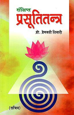 प्रसूतितन्त्र : Prasutitantra with Illustrations