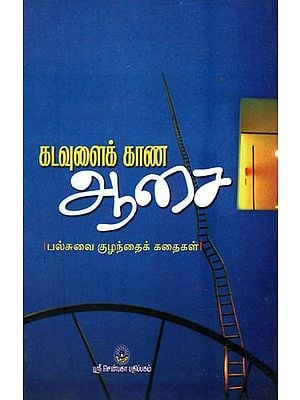The Desire to See God (Tamil)