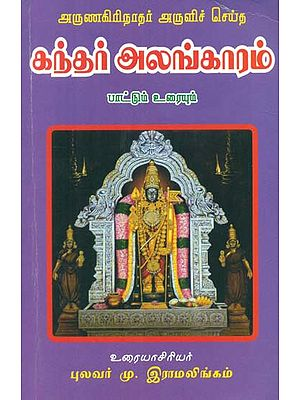 Arunagiri  Nathar's Kander Alankaram Songs and Explanation (Tamil)