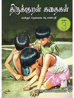 Stories form Tirukkural in Tamil (Part- 3)