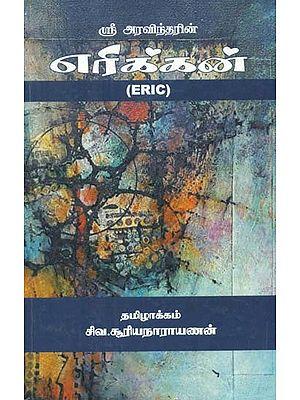 Ericcan (Tamil)