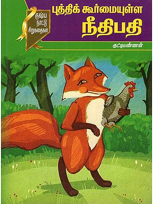The Intelligent Judge Russian Short Stories for Children (Tamil)