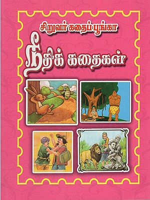 Moral Stories for Children (Tamil)