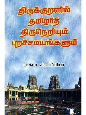 Tamilians and other Religions Culture and Traditions as in Thirukkural (Tamil)
