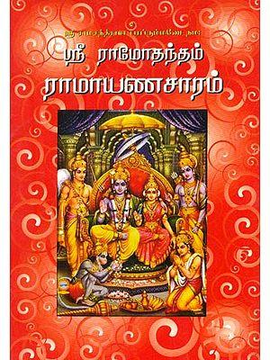 Sri Ramodhantam- Gist of Ramayana (Tamil)
