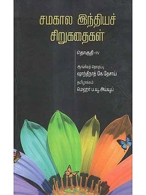 Samakala Indiya Chirukathaigal in Tamil Short Stories (Vol-IV)