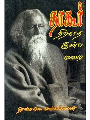 Tagore - The Uninterrupted Rain of Happiness (Tamil)