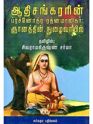 Prachnothra Rathnamaaliga- A Compilation of Dissertations (Tamil)