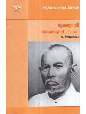 Sathavathani Sheikh Thambi Pavalar-A Monograph in Tamil