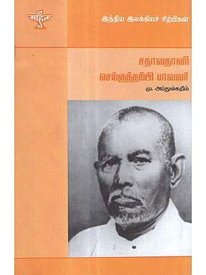 Sathavathani Sheikh Thambi Pavalar-A Monograph in Tamil