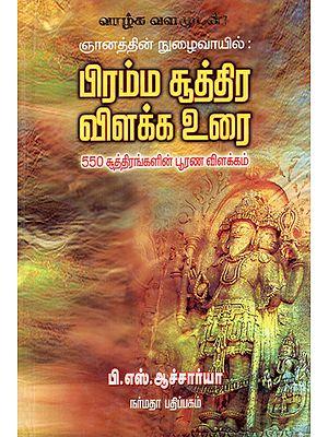 An Exposition on Brahma Sutra (Tamil)