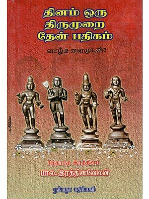 A Compilation of Selected Hymns from the Twelve Sacred Texts of Saivism for Everyday Recitation (Tamil)