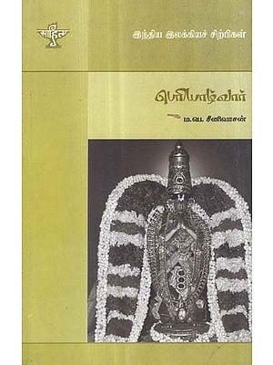 Periyalwar- A Monograph in Tamil