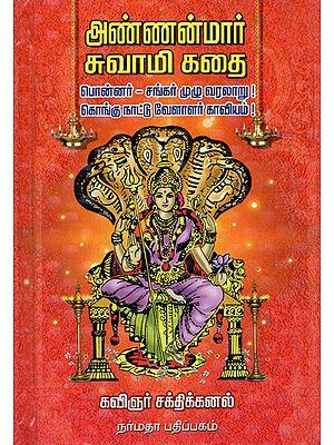 The Folk Epic of Kongu Region of Tamilnadu (Tamil)