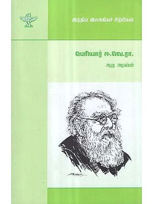 Periyar E. Ve. Ra.- A Monograph in Tamil