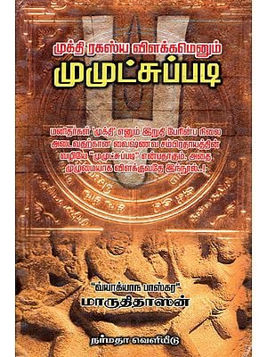The Three Keys to Attain Salvation- A Treatise on the Same in the Form of Questions and Answers (Tamil)